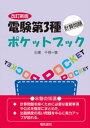 電験第3種計算問題ポケットブック 改訂新版【電子書籍】[ 石橋千尋 ]