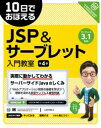 10日でおぼえるJSP&サーブレット入門教室 第4版【電子書籍】[ 山田祥寛 ]