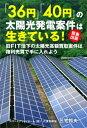 「36円」「40円」の太陽光発電案件は生きている! 緊急出版...