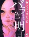 バラ色の明日 6【電子書籍】[ いくえみ綾 ]