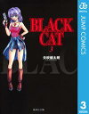BLACK CAT 3【電子書籍】[ 矢吹健太朗 ]
