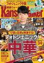 KansaiWalker関西ウォーカー 2017 No.16【電子書籍】[ KansaiWalker