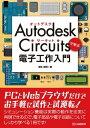 Autodesk Circuitsで学ぶ 電子工作入門【電子書籍】[ 蒲生睦男 ]