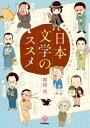 教科書では教えてくれない日本文学のススメ【電子書籍】