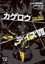カゲロウデイズVII -from the darkness-【電子書籍】[ じん(自然の敵P) ]