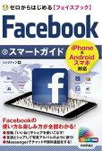 ゼロからはじめる Facebook フェイスブック スマートガイド【電子書籍】[ リンクアップ ]