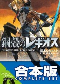 【合本版】鋼殻のレギオスコンプリートBOX全31巻