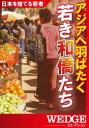 アジアへ羽ばたく若き和僑たち【電子書籍】[ WEDGE編集部 ]