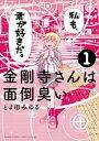 金剛寺さんは面倒臭い(1)【電子書籍】 とよ田みのる
