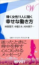 輝く女性11人に聞く 幸せな働き方 林真理子、中園ミホ、村木厚子…【電子書籍】[ 日経ウーマノミクス・プロジェクト ]
