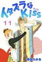 イタズラなKiss(フルカラー版)11巻【電子書籍】[ 多田かおる ]