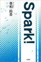 Spark!【電子書籍】[ 亜相鈴香 ]