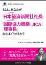 【大前研一】BBTリアルタイム・オンライン・ケーススタディ Vol.11(もしも、あなたが「日本経済