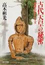 古代天皇の秘密【電子書籍】 高木 彬光