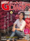 G-DIARY 2016ǯ 9���