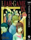 LIAR GAME 9【電子書籍】 甲斐谷忍