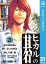 ヒカルの碁 21【電子書籍】[ ほったゆみ ]...