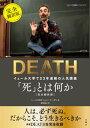 「死」とは何か イェール大学で23年連続の人気講義 完全翻訳版【電子書籍】[ シェリ