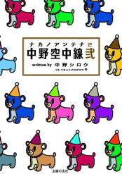 中野空中線弐(ナカノアンテナ・2)