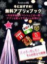楽天楽天Kobo電子書籍ストア冬におすすめ!無料アプリ×ブック Android版 暮らしに、ビジネスに、遊びにも! スマホですぐできるお得技【電子書籍】[ 無料アプリ×ブック編集部 ]