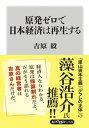原発ゼロで日本経済は再生する【電子書籍】[ 吉原 毅 ]