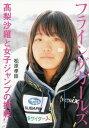 フライングガールズ 高梨沙羅と女子ジャンプの挑戦【電子書籍】...