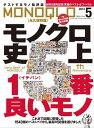 MONOQLO 2014年5月号【電子書籍】[ 晋遊舎 ]