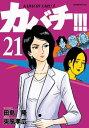 カバチ!!! ーカバチタレ!3ー(21)【電子書籍】[ 田島隆 ]