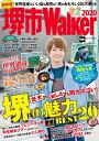 堺市Walker2020【電子書籍】[ KansaiWalker編集部 ]