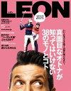 LEON2015年05月号真面目なオトナが知ってはいけない38のモノとコト【電子書籍】[ 主婦と生活社 ]