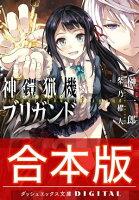 【合本版】神鎧猟機ブリガンド 全4巻