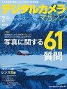 デジタルカメラマガジン 2019年2月号【電子書籍】...