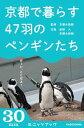京都で暮らす47匹のペンギンたち【電子書籍】[ 京都水族館 ]