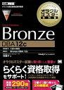 オラクルマスター教科書 Bronze Oracle Database DBA12c【電子書籍】[ 株式会社システム・テクノロジー・アイ ]