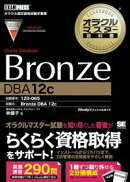 ���饯��ޥ��������ʽ� Bronze Oracle Database DBA12c