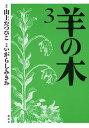 羊の木(3)【電子書籍】[ 山上たつひこ ]