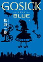 GOSICK BLUE【電子書籍】[ 桜庭 一樹 ]