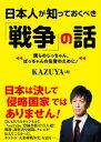 日本人が知っておくべき「戦争」の話【電子書籍】[ KAZUYA ]