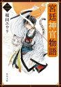 宮廷神官物語 二(角川文庫版)【電子書籍】 榎田 ユウリ