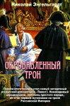 Павел I. Окровавленный трон[ Энгельгардт, Александр ]