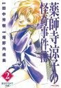 薬師寺涼子の怪奇事件簿2巻【電子書籍】 田中芳樹