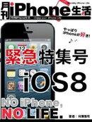 �iPhone���� �۵��ý��� iOS8