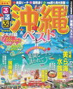 るるぶ沖縄ベスト'17【電子書籍】