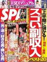 SPA! 2017年1月17日・1月24日合併号2017年1月17日・1月24日合併号【電子書籍】