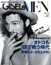 GISELe MEN【電子書籍】