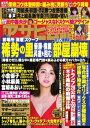 週刊アサヒ芸能 2017年1月19日号2017年1月19日号【電子書籍】
