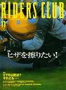 RIDERS CLUB 1999年11月号 No.307【電子書籍】