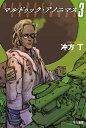 マルドゥック・アノニマス 3【電子書籍】[ 冲方 丁 ]