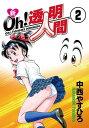 新Oh!透明人間(2)【電子書籍】[ 中西やすひろ ]