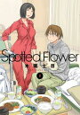 Spotted Flower2【電子書籍】[ 木尾士目 ]